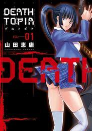 DEATHTOPIA(1) 漫画