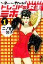 トレンドの女王ミホ(1) 漫画