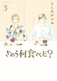 きのう何食べた?(3) 漫画