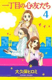 一丁目の心友たち 分冊版(4)