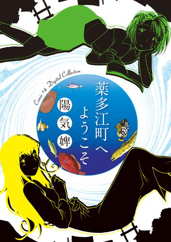 薬多江町へようこそ 漫画