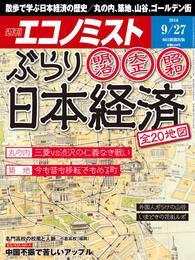 週刊エコノミスト (シュウカンエコノミスト) 2016年09月27日号 漫画