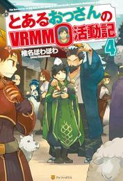とあるおっさんのVRMMO活動記4 漫画