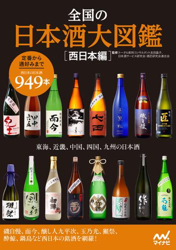 全国の日本酒大図鑑〔西日本編〕  東海、関西、中国、四国、九州の日本酒 漫画
