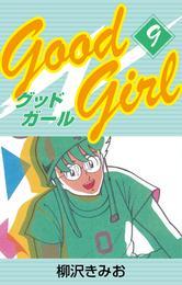 Good Girl(9) 漫画