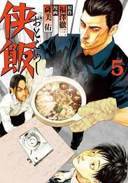 侠飯(5)