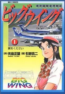 ビッグウイング (1-18巻 全巻) 漫画