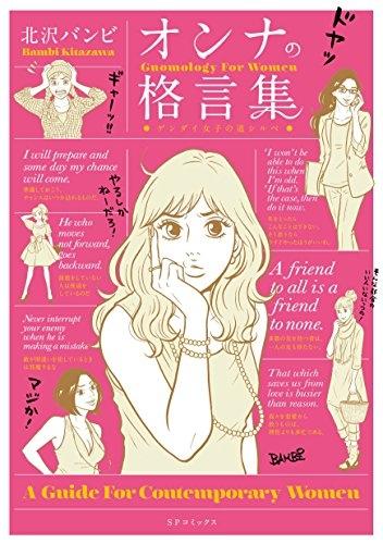 オンナの格言集−ゲンダイ女子の道シルベ− 漫画
