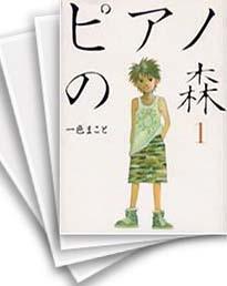 【中古】ピアノの森 (1-26巻 全巻)