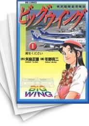 【中古】ビッグウイング (1-18巻) 漫画
