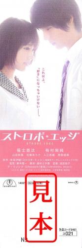 【映画前売券】ストロボ・エッジ / 一般(大人) 漫画