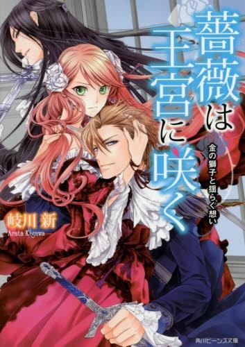 【ライトノベル】薔薇は王宮に咲く 漫画