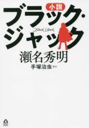 小説 ブラック・ジャック (1巻 全巻)