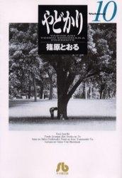 やどかり [文庫版] (1-10巻 全巻) 漫画