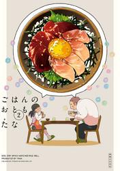 ごはんのおとも 2 冊セット全巻 漫画