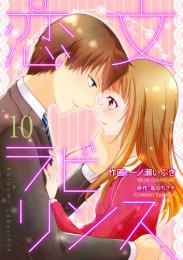 恋文ラビリンス 7 冊セット最新刊まで 漫画