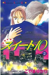 スイート10(テン)(2) 漫画