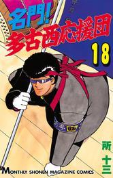 名門!多古西応援団(18) 漫画
