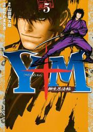 Y十M(ワイじゅうエム)~柳生忍法帖~(5) 漫画