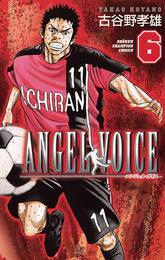 ANGEL VOICE 6 漫画