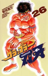 グラップラー刃牙 26 漫画