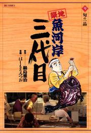 築地魚河岸三代目(9) 漫画