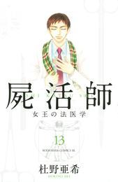 屍活師 女王の法医学(13) 漫画