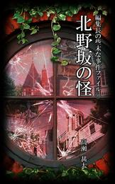 編集長の些末な事件ファイル98 北野坂の怪 漫画
