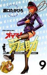オヤマ!菊之助(9) 漫画