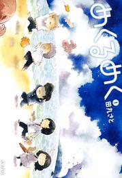 めくるめく(1) 漫画