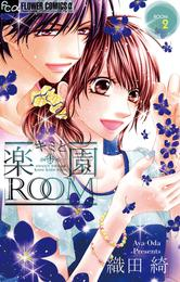 キミと楽園ROOM(2) 漫画