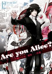 Are you Alice? 12 冊セット 全巻