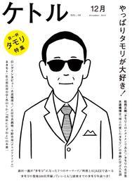 ケトル Vol.16  2013年12月発売号 漫画