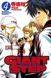 GIANT STEP(4) 漫画