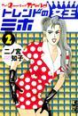 トレンドの女王ミホ(2) 漫画