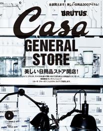 Casa BRUTUS (カーサ・ブルータス) 2016年 3月号 [全部買えます!美しい日用品ストア開店!] 漫画