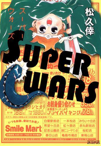 SUPER WARS 漫画