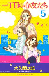 一丁目の心友たち 分冊版(5)