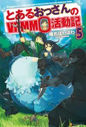 とあるおっさんのVRMMO活動記5 漫画