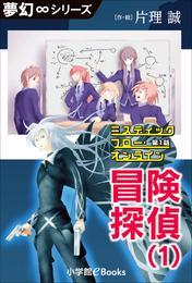 夢幻∞シリーズ ミスティックフロー・オンライン 第1話 冒険探偵(1) 漫画