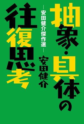 抽象・具体の往復思考―安田健介傑作選― 漫画