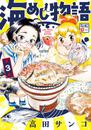 海めし物語(3) 漫画