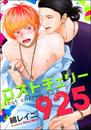 ロストチェリー925(分冊版) 【第2話】 漫画