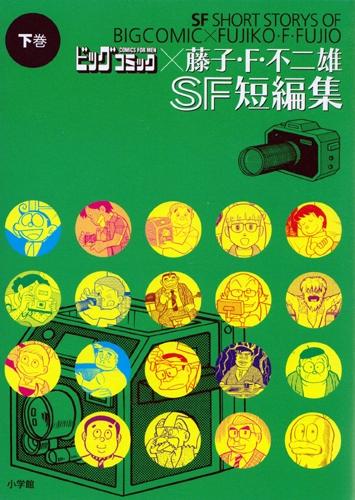 ビッグコミック×藤子F不二雄SF短編集 (上下巻 全巻) 漫画