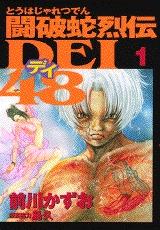 闘破蛇烈伝DEI48 (1-11巻 全巻) 漫画