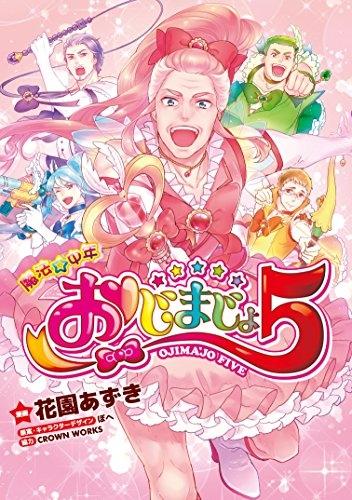 魔法☆中年 おじまじょ5(ファイブ) 漫画