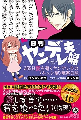 日刊ヤンデレ夫婦 365日愛を囁くヤンデレ夫の[キュン妻]観察日誌 漫画