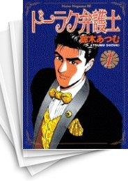 【中古】ドーラク弁護士 (1-12巻) 漫画