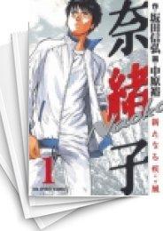 【中古】奈緒子 新たなる疾風(かぜ)  (1-6巻) 漫画
