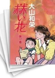 【中古】赫い花 (1-12巻) 漫画